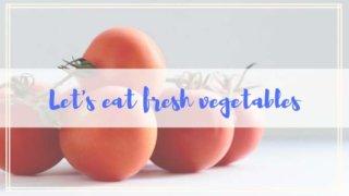 生野菜を食べる効果